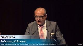 Αυξέντιος Καλαγκός | Οι νέοι ορίζοντες του προγράμματος Παιδοκαρδιοχειρουργικής του Ομίλου Υγεία