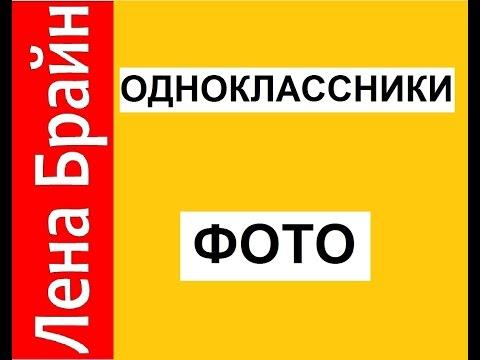 Одноклассники фото добавить на страницуиз YouTube · С высокой четкостью · Длительность: 3 мин45 с  · Просмотры: более 27.000 · отправлено: 26-11-2013 · кем отправлено: Лена Брайн. Видеомаркетинг