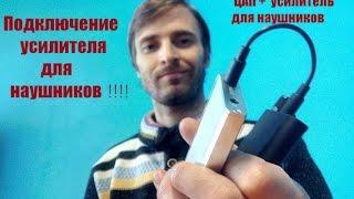 Усилитель для наушников – подключение(Усилитель для наушников – подключение описание здесь http://zvukomaniya.ru/usilitel-dlya-n... Как подключить усилитель для..., 2016-03-30T14:39:45.000Z)