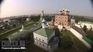 Рязанский кремль(Рязанский кремль., 2013-08-14T15:38:55.000Z)