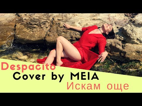 Despacito - Luis Fonsi ft Daddy Yankee ( COVER by MEIA / Bulgarian version /Искам още/ )