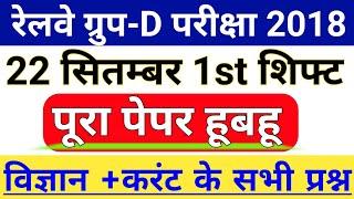 Railway Group D 22 September 1st Shift Questions Pdf   RRB Group D 22 September 1st Shift Answer Key