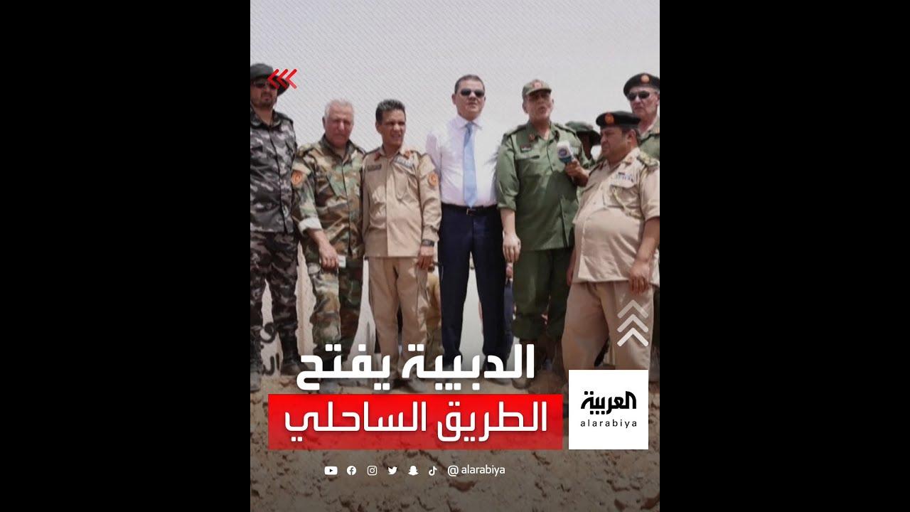 عبد الحميد الدبيبة يعيد فتح الطريق الساحلي  - نشر قبل 10 ساعة