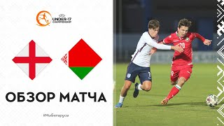 U 17 Квалификация чемпионата Европы УЕФА сезона 2021 2022 Англия Беларусь