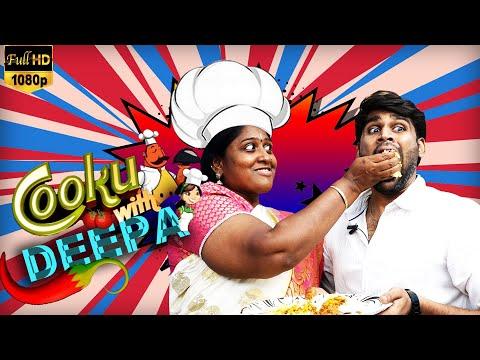 Cooking பண்ண கூட்டிவந்து கொல்ல பார்க்கறீங்களா.? கடுப்பான Cooku With Comali Deepa அக்கா.!   Prawn Fry