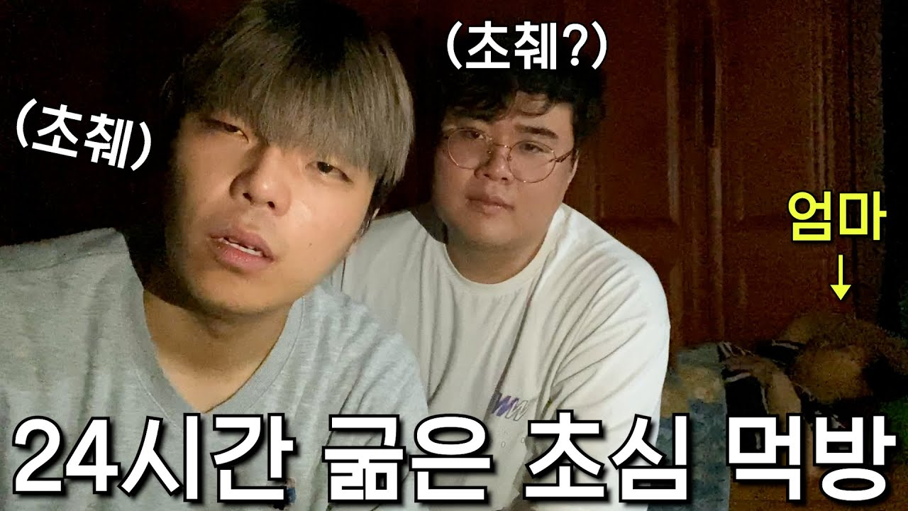 24시간 굶고 엄마 몰래 새벽에 먹는 조재원 죽음의 ASMR 16탄 Feat. 김원식