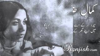 new poetry urdu hindi kamaal e zabt parveen shakir