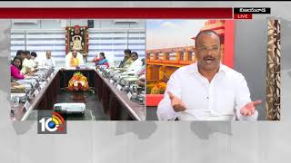 తిరుమల కొండపై ఏం జరుగుతోంది..? | Discussion  on TTD Disputes | AP | 10TV