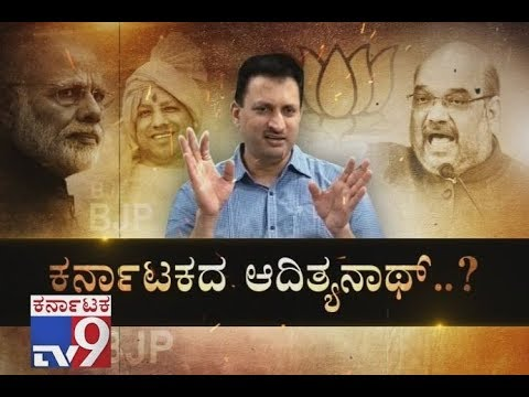 Karnatakada Adityanath: MP Ananth Kumar Hegde Powerful Speech, Looks like Yogi Adityanath