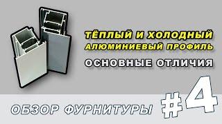 видео Алюминиевое остекление – как подобрать фасадные рамы и профили? + Видео