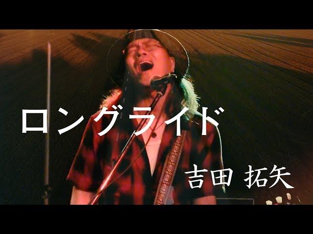 【MV】「ロングライド」/吉田拓矢
