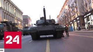 Репетиция Парада Победы: колонна техники прошла к Красной площади - Россия 24