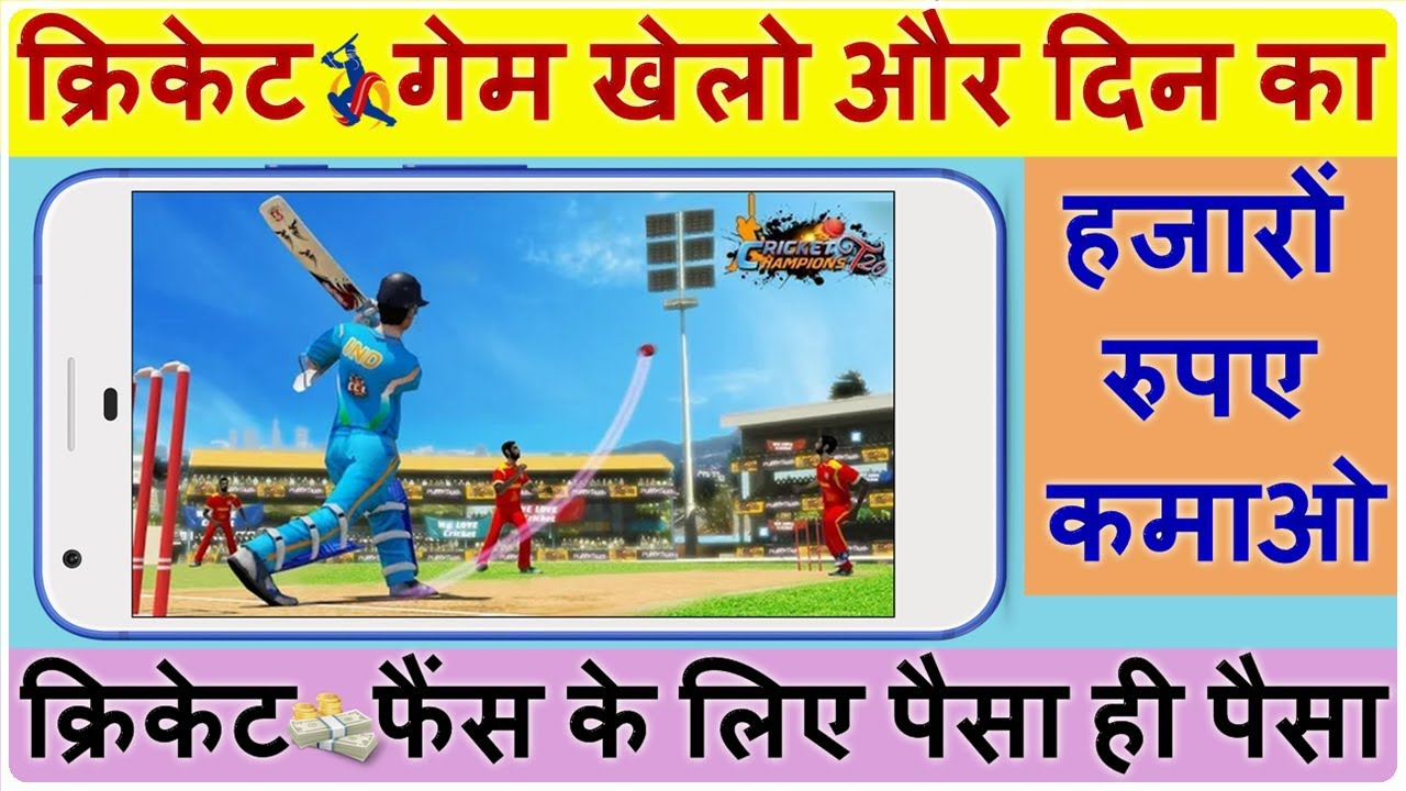 Play Cricket Match Game in Android phone and earn Rs 1000 Rupees   money  earning games in india