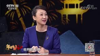《法律讲堂(文史版)》 20200128 年话中国礼(四) 老有所依  CCTV社会与法