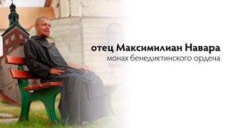 Беседа с монахом. Отец Максимилиан Навара.(Беседа с отцом Максимилианом Навара состоялась в рамках межконфессиональных встреч, которые были проведен..., 2014-11-04T05:39:28.000Z)