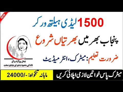 LHV Jobs 2020 - Lady Health Worker Punjab jobs (1500 Seats)