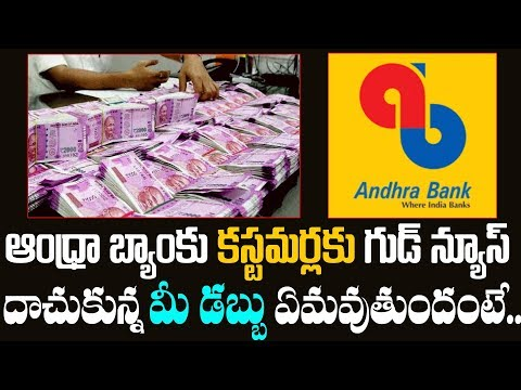 Good News For Andhra Bank Customers | E Rambabu About Andhra Bank Merge With Union Bank Of India