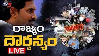 LIVE : రాజ్యం..దౌర్జన్యం..!! | Target TDP | AP Govt | Devineni UMA | TV5 News Digital