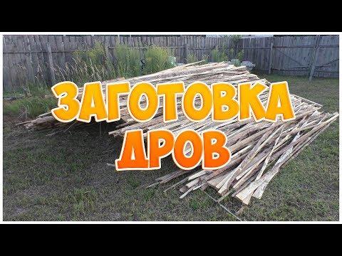 Заготовка дров. Как быстро распилить доски на дрова