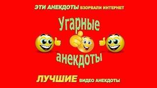 Из Ижевска 6 - Эти Анекдоты взорвали интернет Лучшие видео Анекдоты