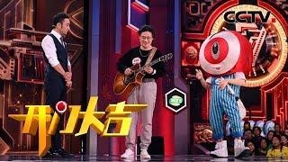 《开门大吉》 20191223| CCTV综艺