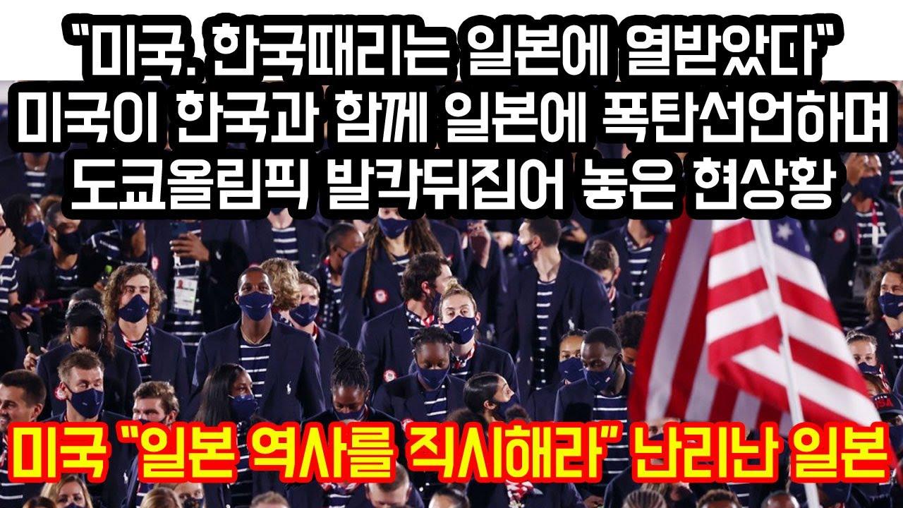 """""""한국 때리기 좀 그만해"""" 일본 올림픽에 열받은 미국이 한국과 함께 폭탄선언하며 일본을 발칵뒤집어 놓은 현상황"""