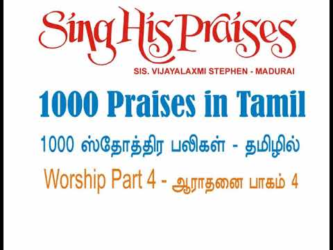 Thousand praises (tamil) apps on google play.