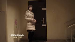 Поезд судьбы 1, 2, 3, 4 серия 2018 смотреть онлайн Анонс, сериал, премьера