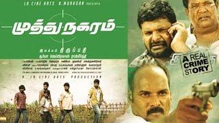 Muthu Nagaram Tamil Full Movie | Thriller Comedy | Tamil Latest Movie