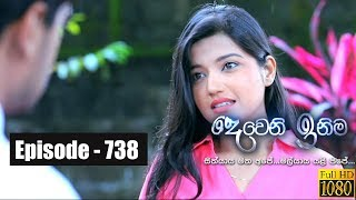 Deweni Inima | Episode 738 05th December 2019