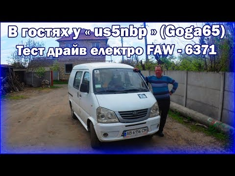 В гостях у GOGA65 Тест драйв електро FAW