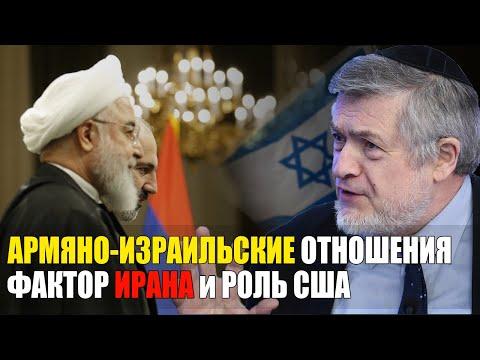 Авигдор Эскин об армяно-израильских отношенях | Фактор Ирана