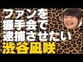 変なファンを逮捕する作戦をたてる渋谷凪咲【NMB48】【ワロタピーポー】