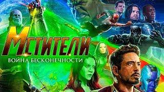 Мстители: Война бесконечности(2018)-Трейлер с D23Expo(Переделанный в HD качество)