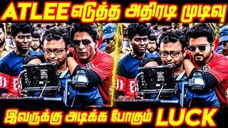 Atleeயால் Jackpot அடிக்க போகும்..? | Thalapathy Vijay | Bigil | SRK | GK vishnu | Bollywood