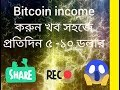 Bast Bitcoin app....First income 5/10 dollar par day.....Refeer(21433)