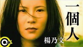楊乃文 Naiwen Yang【一個人 One】Official Music Video