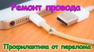 Как защитить провод в зарядных устр. и блоках пит. от переламывания. (03.18г.) Семья Бровченко.