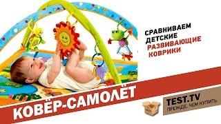 TEST.TV: Сравниваем детские развивающие коврики Tiny love, K's Kids, Мякиши, Skip Hop.