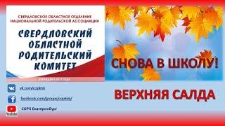 #СноваВшколу   город Верхняя Салда Свердловской области 2019-2020 уч.год