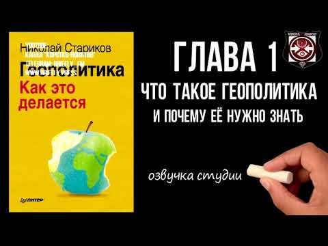 Николай Стариков - Геополитика как это делается - аудиокнига (Глава 1)