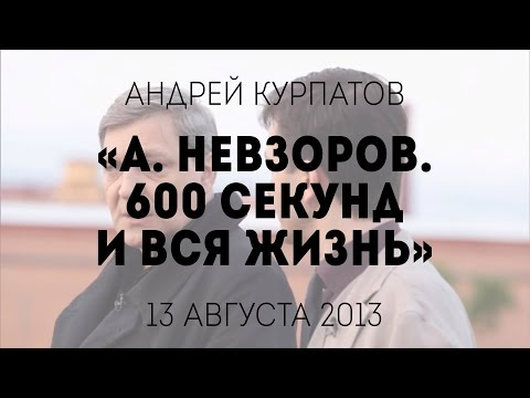Александр Невзоров. «600 секунд» и вся жизнь (03.08.2013)