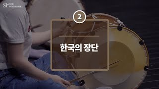 SORIPERCUSSION 2021 Online Workshop - Jangdan