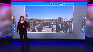 تفاصيل حادث تصادم مروع بين قطارين في صعيد مصر 🇪🇬