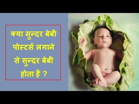 सुन्दर-बेबी-पोस्टर्स-लगाने-से-सुन्दर-बेबी-होता-है-?/baby-poster-gives-birth-of-beautiful-baby