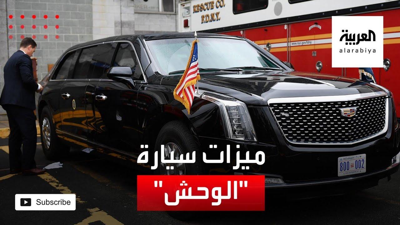 قدرات سيارة الوحش التي تنقل رئيس أميركا  - نشر قبل 2 ساعة
