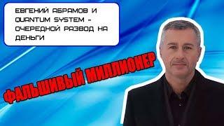 постер к видео Фальшивый миллиардер Евгений Абрамов и лохотрон Quantum System (ИНТЕРНЕТ-ПОМОЙКА #8)