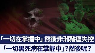 北京確診2例肺鼠疫 中共禁網民傳播討論:一切在掌握之中 |新唐人亞太電視|20191114