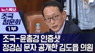 [청문회영상]조국-윤총경 인증샷·정경심 문자 공개한 김도읍 의원 | 뉴스특보