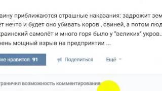 Предсказания для Украины: страшные наказания